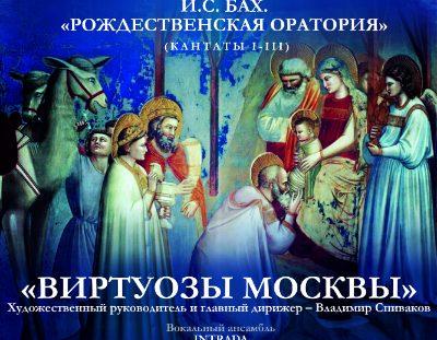 17.01.2017: И.С. Бах «Рождественская оратория»