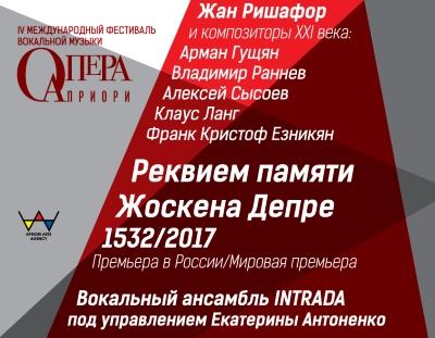 25.03.2017: International Festival «OPERA APRIORI»