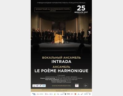 25.02.2017: Le poème harmonique & Intrada