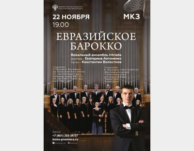 22.11.2017: «Евразийское барокко»