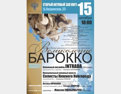 15.12.2017: «Великолепие барокко»