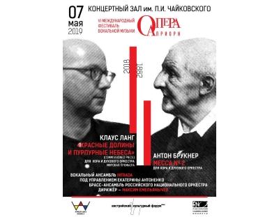 07.05.2019: Opera Apriori