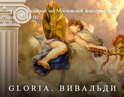 11.04.2019: Вивальди «Gloria»