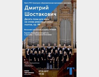 27.10.2017: Выставка «Некто 1917»