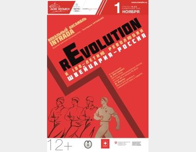 01.11.2017: «rEvolution». К 100-летию революции